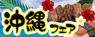 沖縄フェア
