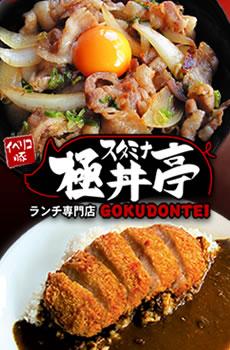 スタミナ極丼亭